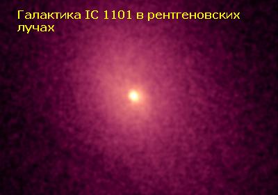 IC 1101 - самая большая галактика во Вселенной